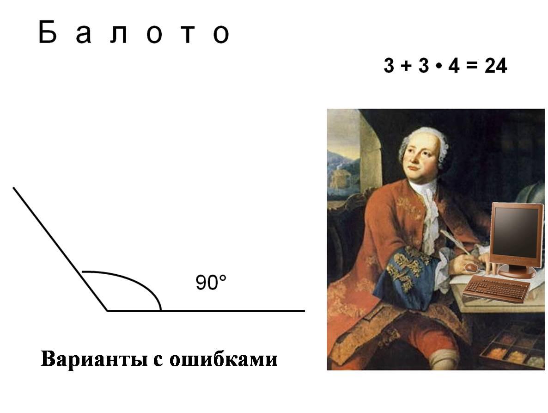 прием лови ошибку на уроках математики
