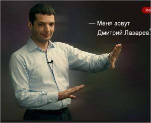 lasarev