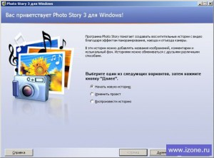 microsoft-photo-story