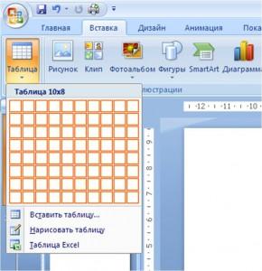 Как сделать таблицу для кроссворда фото 554