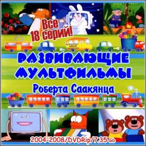 Развивающие мультики онлайн для детей в возрасте 2 года