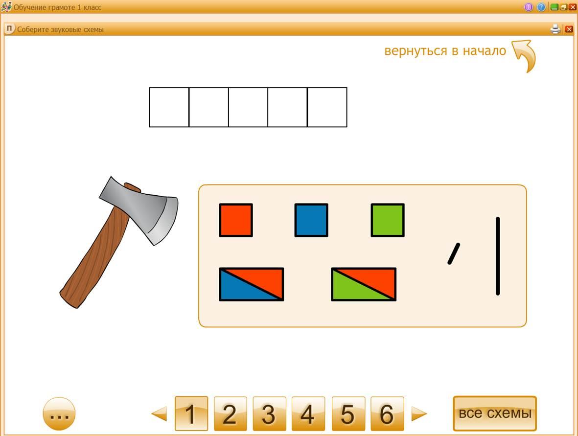 Цветовая схема слова дятел 1 класс