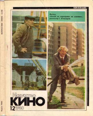 iskusstvo_kino_1980_12.preview