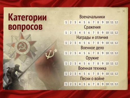 01_Viktorina_Ne_smolknet_clava_