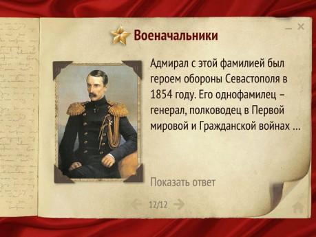 02_Viktorina_Ne_smolknet_clava_