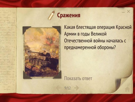 03_Viktorina_Ne_smolknet_clava_