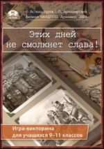 Viktorina_Ne_smolknet_clava_150