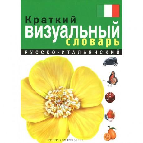 Kratkij-RUSSKO-ITALJaNSKIJ-vizualnyj-slovar