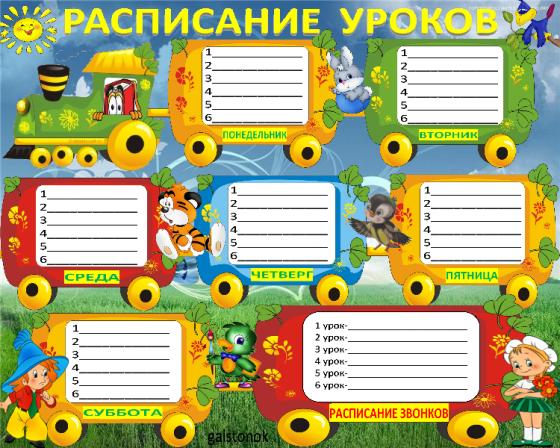 Raspisanie_urokov_9