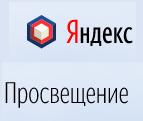 yandex_prosv