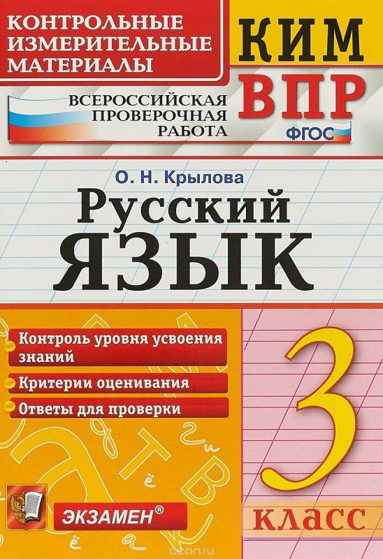 Russkiy-yazyk-3-klass-Kontrolynye-izmeritelynye-materialy