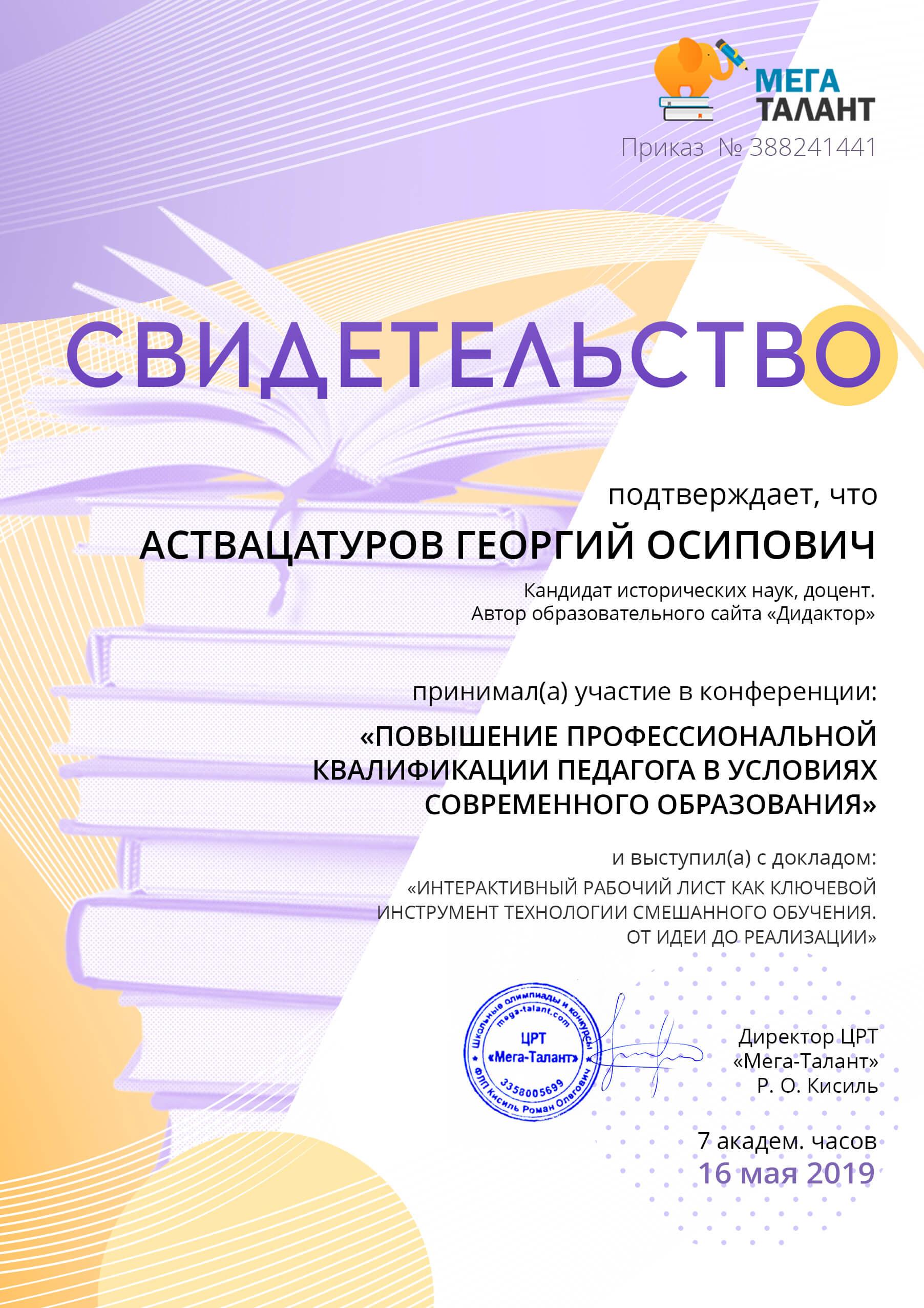 аствацатуров г.о. (1)