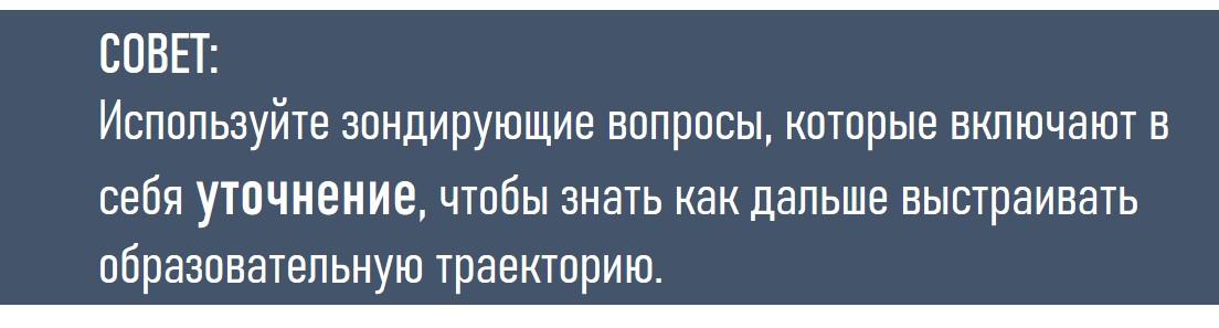 vopros2