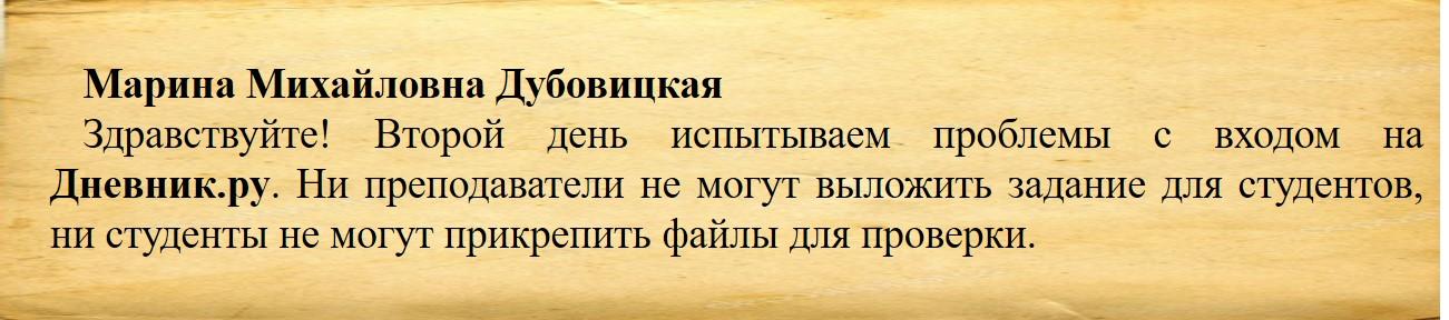 Дубовицкая