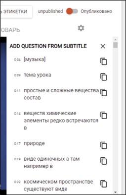 subtitry